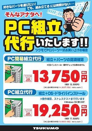 PC組立代行