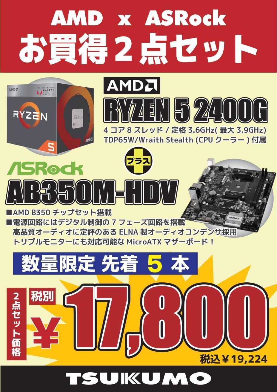 2400GxAB350MHDVSet_1810.jpg