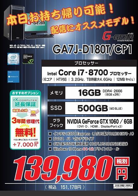 s-GA7J-D180T_CP1黒_01.jpg