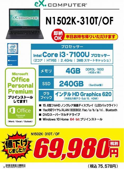 N1502K-310T_OF2.jpg