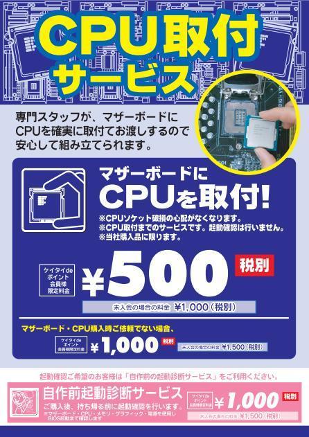 cpu取付.jpg