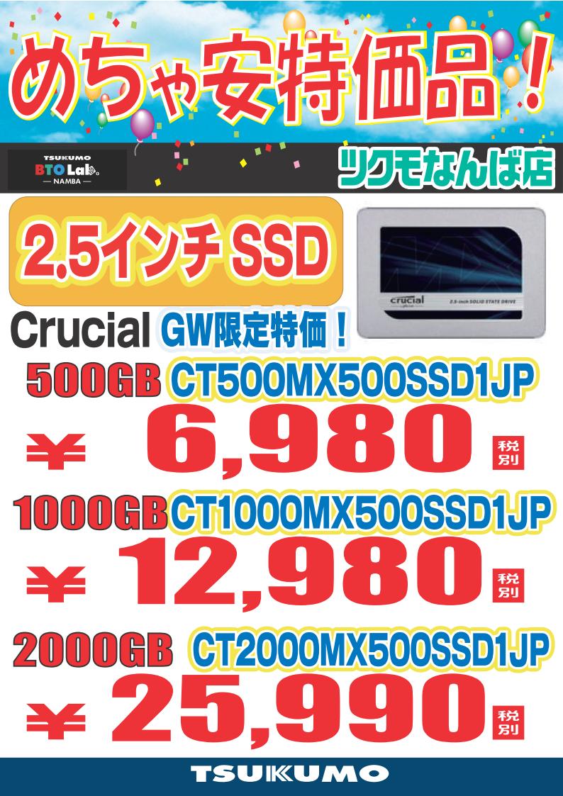 GW特価MX500シリーズ.png