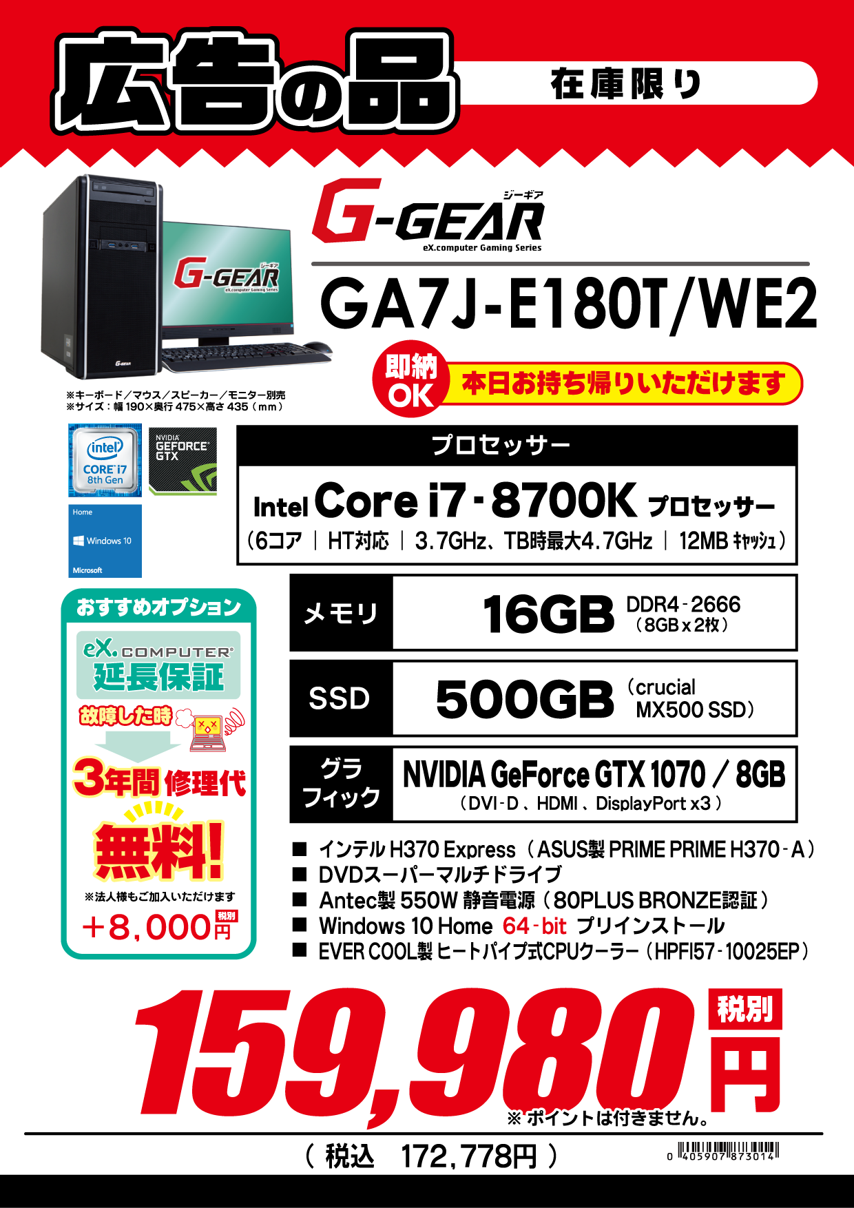 GA7J-E180T_WE2.png