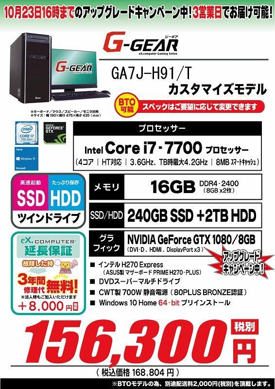 GA7JH91Tカスタマイズモデル_軽量.jpg