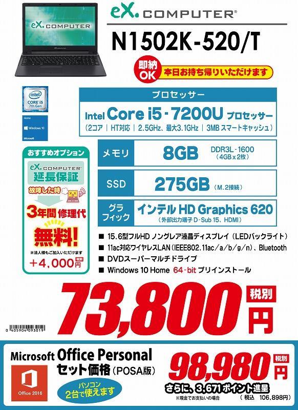 N1502K-520_T.jpg