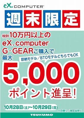 GGEARポイント増量(1).jpg