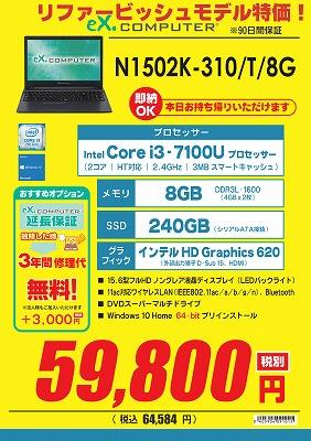 s-N1502K-310_T_8Gリファ_01.jpg