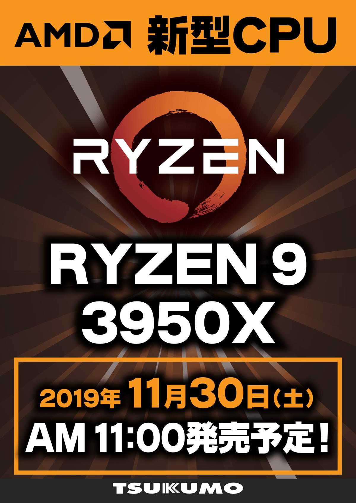 AMD_Ryzen 3950X_191130.png