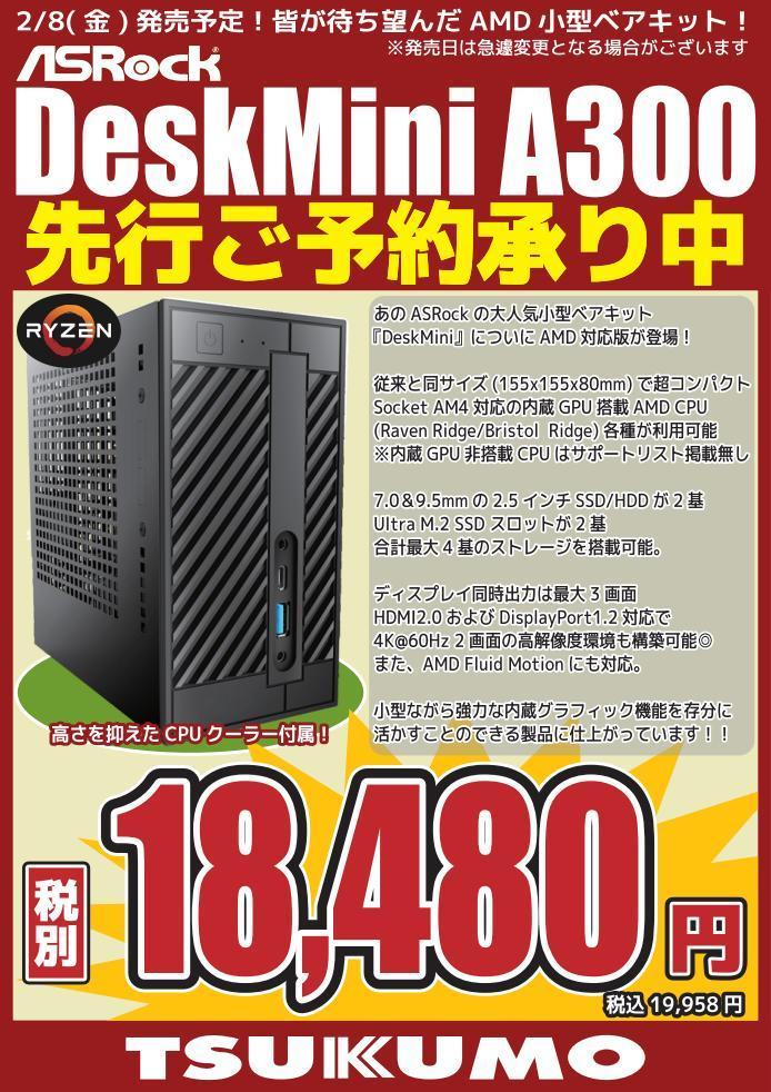 DeskMini_A300_PreOrder.jpg