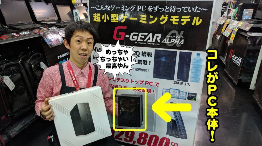 G-GEARalpha_Blog_912.jpg