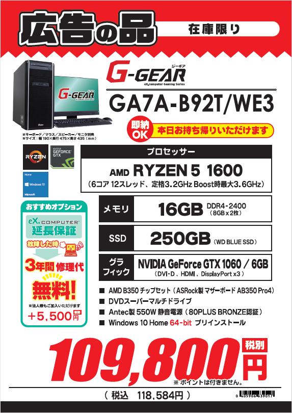 GA7AB92T.png