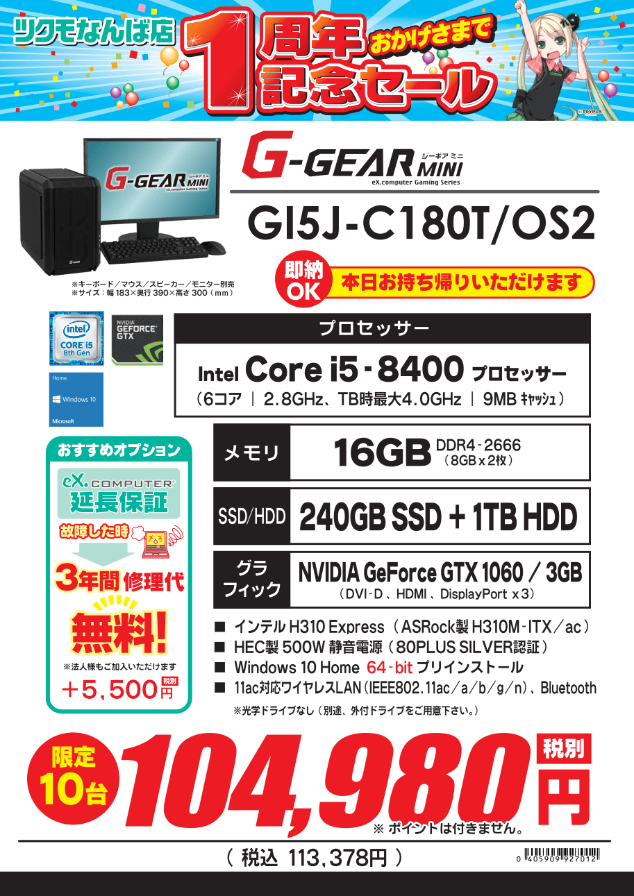 GI5J-C180T_OS2.png