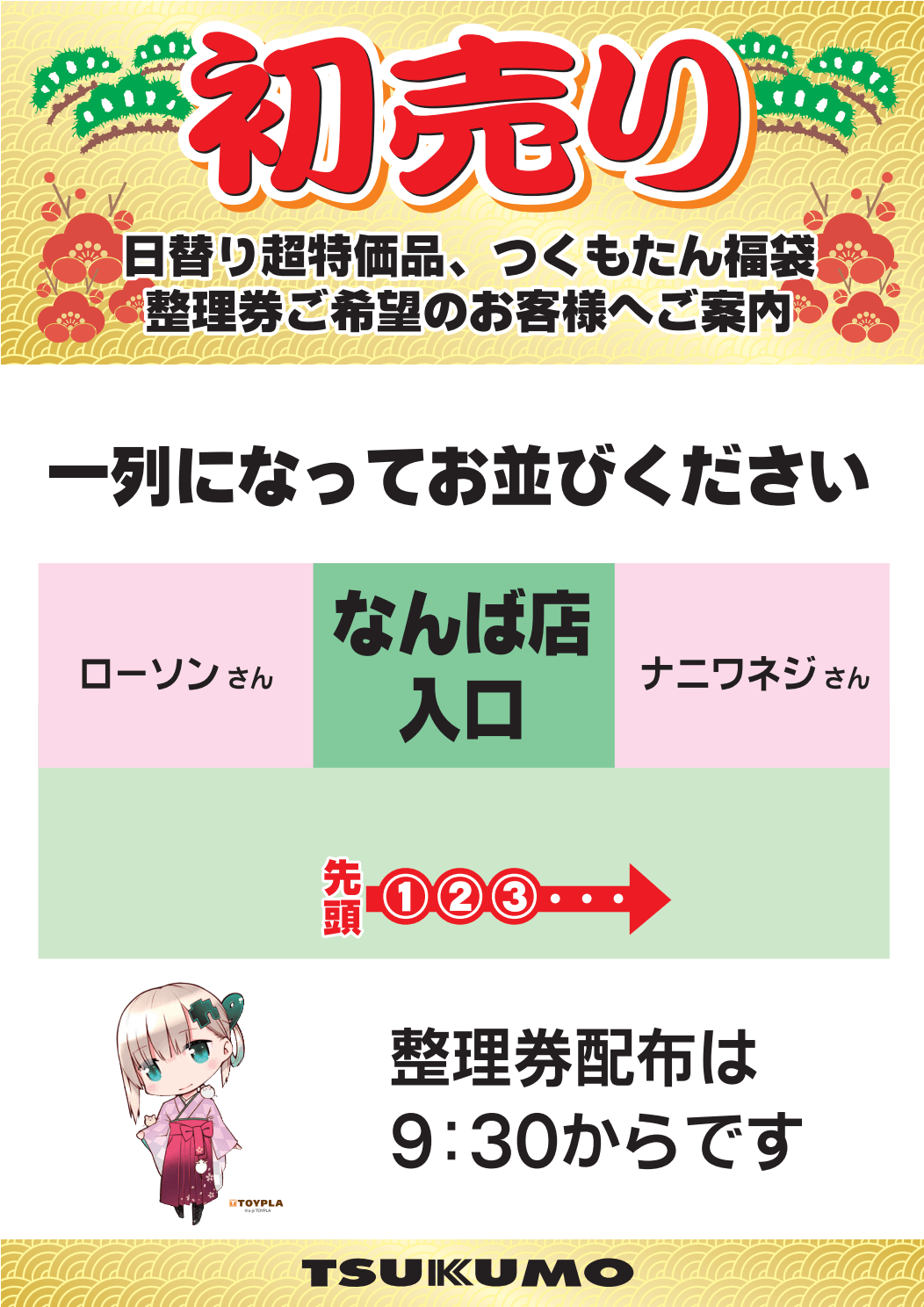 Hatsuuri_2020_Narabi.png
