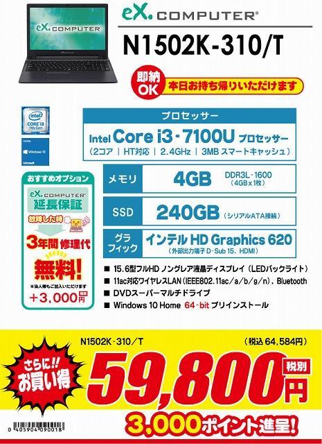 N1502K-310_T2.jpg