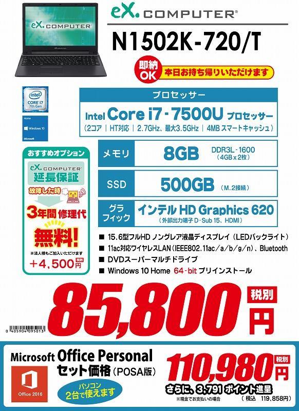 N1502K-720_T.jpg