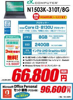 N1503K-310T_8G-thumb-autox341-49540.jpg