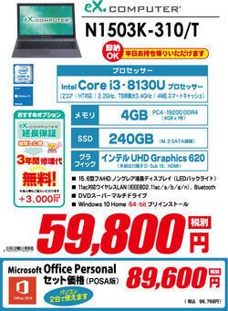 N1503K-310_T-thumb-autox341-49538.jpg