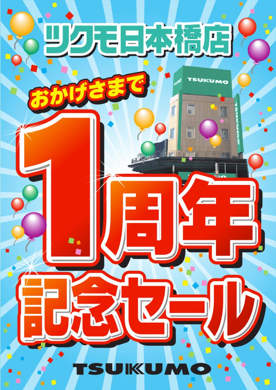 Nippombashi_1st_Anniversary_SALE.png