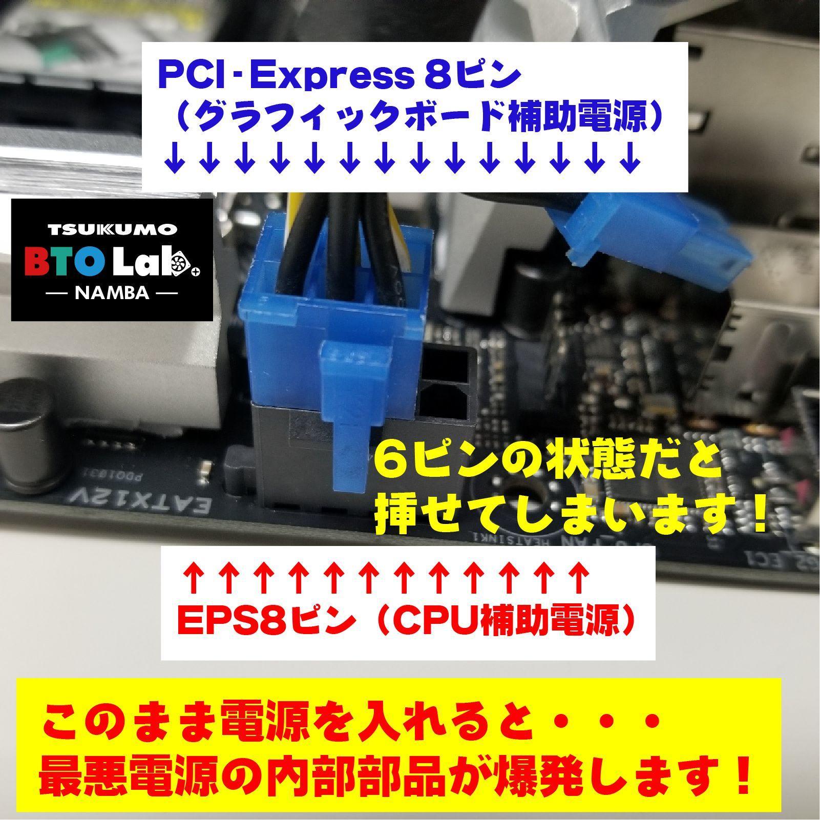 PCIE_EPS_8PIN_01.jpg