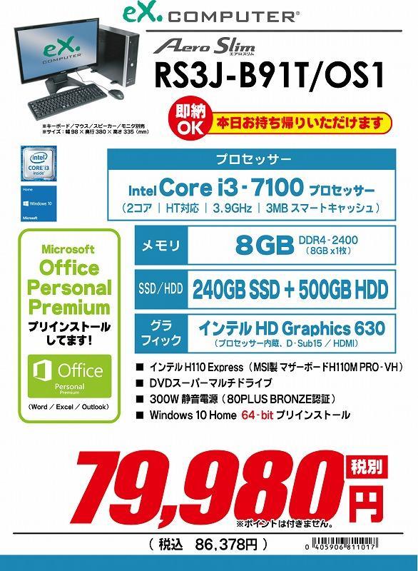 RS3J-B91T_OS1.jpg