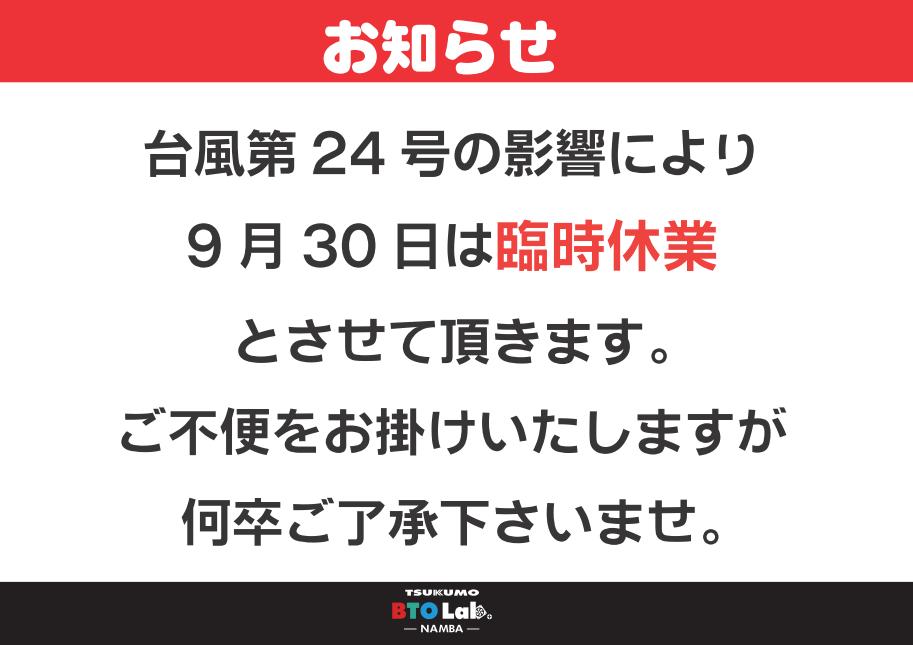 Rinji_kyuugyou_180930.png