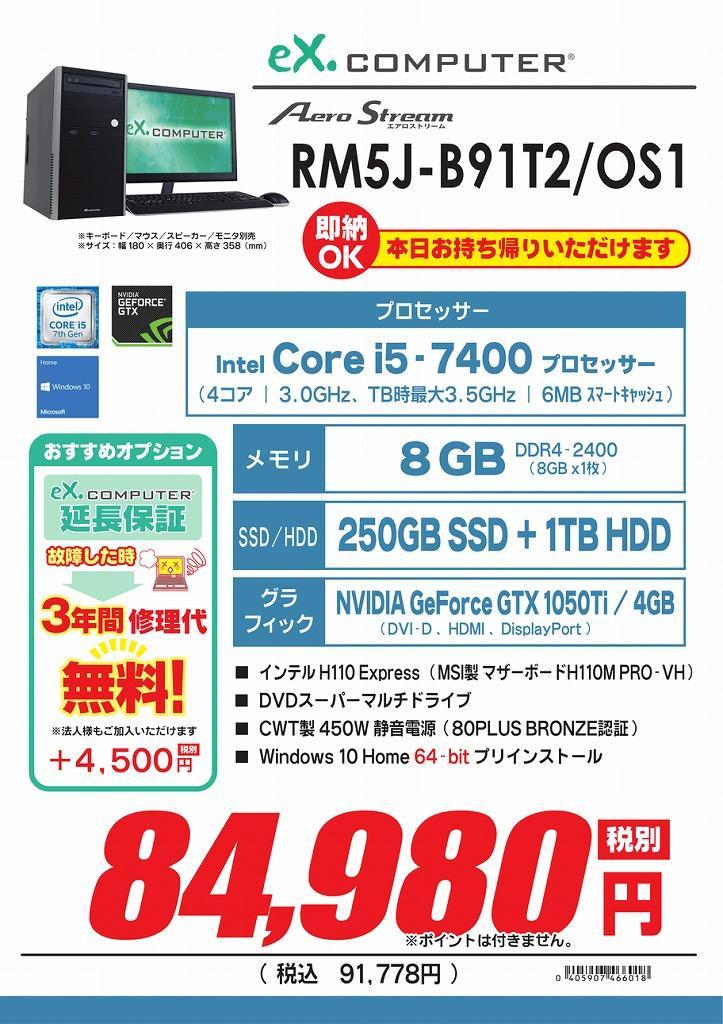 s-RM5J-B91T2_OS1.jpg