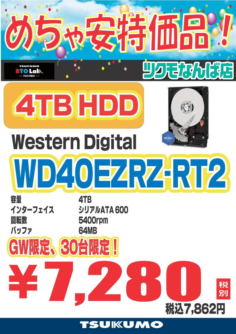 GW特価WD40EZRZ-RT2.png