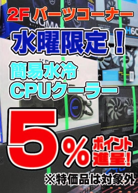 suiyo5%ポイント.jpg
