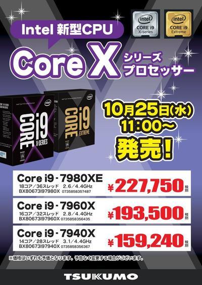 corex-20171023.jpg