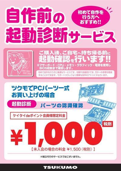 jisakumae-sp.jpg