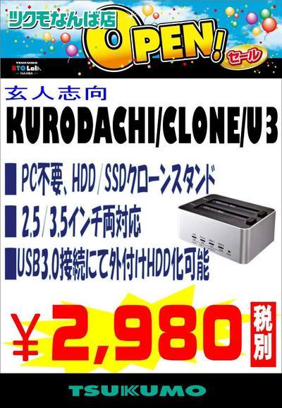 kurodachicloneu3-nmb-20171019aaa.jpg