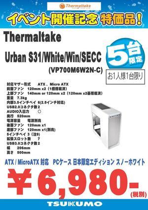 thermaltake特価1-20171111e.jpg