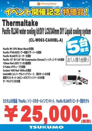 thermaltake特価3-20171111a.jpg