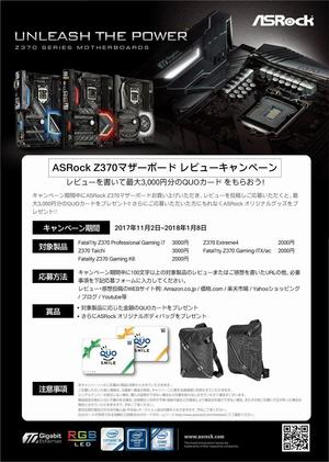 Z370レビューキャンペーン_POP_A4-jp_01a.jpg