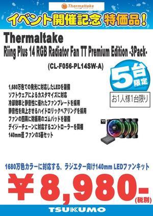 thermaltake特価5-20171111d.jpg