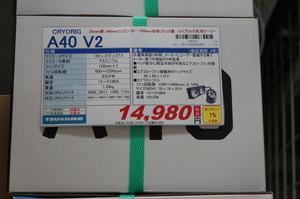 A40V2-20171108.jpg