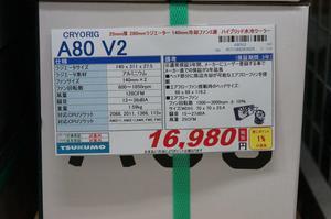 A80V2-20171108.jpg