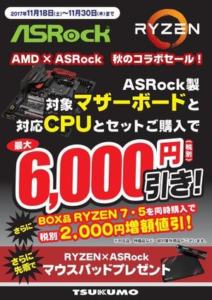 asrockryzen6000-20171118.jpg