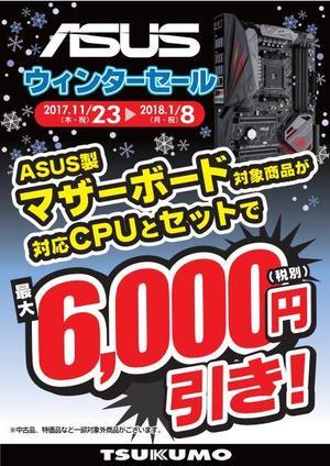 asusmb-6000-20171123.jpg