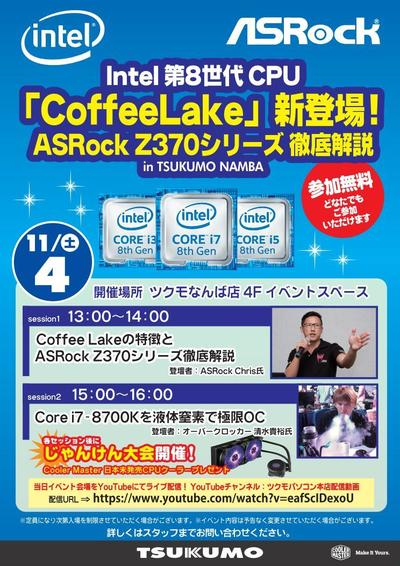 asrock-coffee-20171104c.jpg