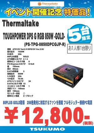 thermaltake特価4-20171111c.jpg
