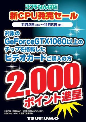 gtx1060-2000-20171102.jpg