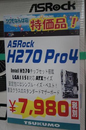 H270pro4-20171224.jpg