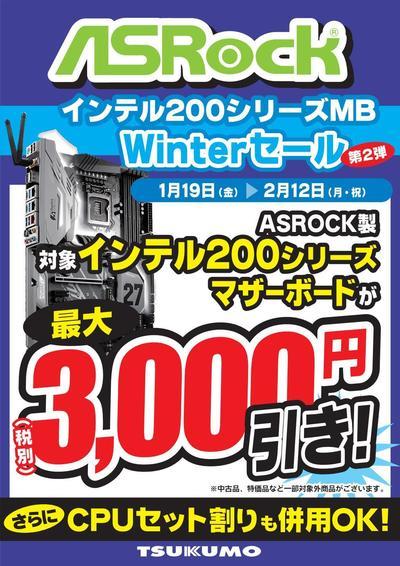 asrock20180119.jpg