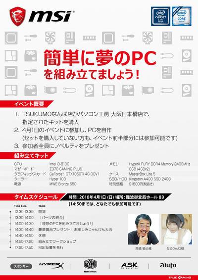 自作教室イベント_難波.jpg