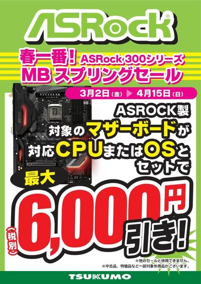 asrocksp-20180302.jpg