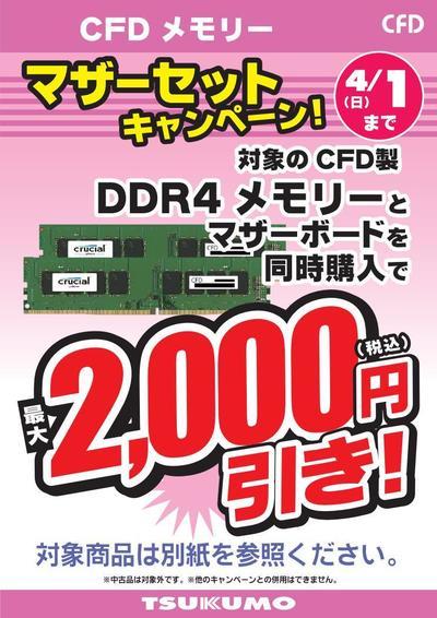 CFD メモリ.jpg