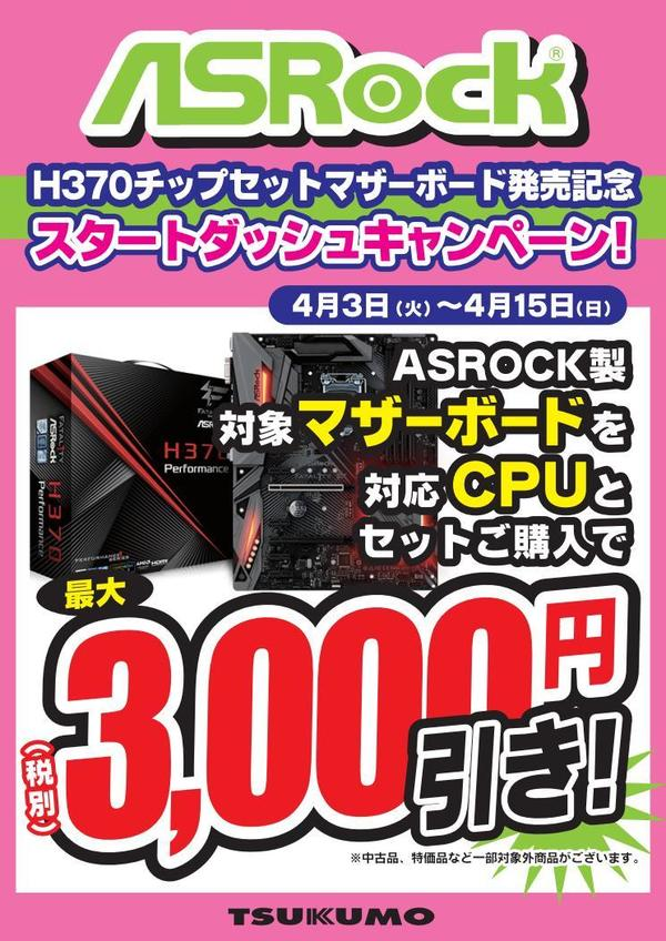 ASRock3000-20180403.jpg
