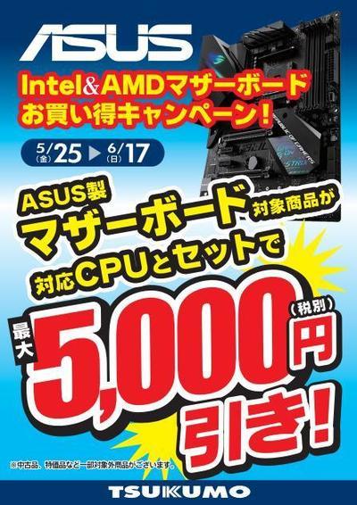 ASUS マザー ○円引-3.jpg