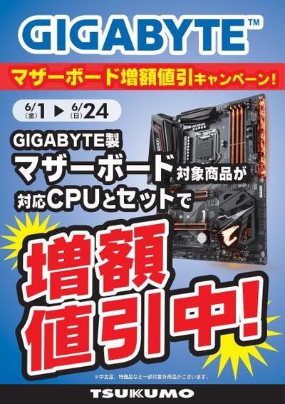 gigabyte0624made.jpg